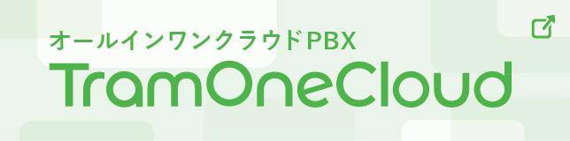 UNIVOICE ビジネス用電話機クラウドサービス