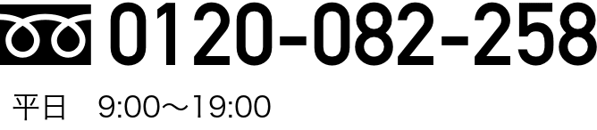 0120-082-258