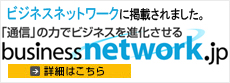 business networkに紹介されました