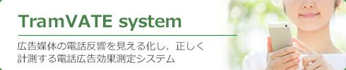 TramVATEsystem