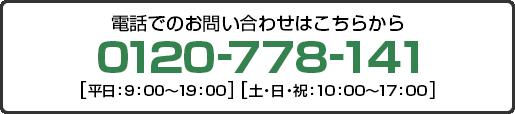 0120-778-141