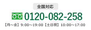 全国対応 0120082258 【月〜金】9:00〜19:00【土日祝】9:00〜18:00